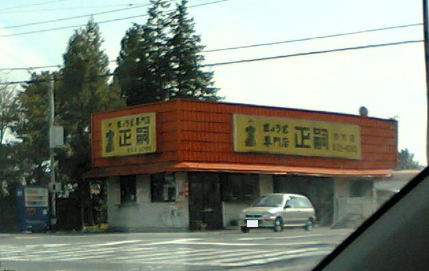 宇都宮餃子「正嗣」鶴田店 店構え
