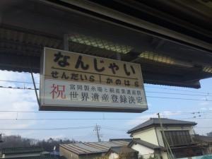 Vol.24 なんじゃい<br />(群馬県)