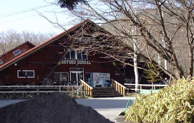 Vol.02「高徳牧場」  (栃木県:2001年以前)